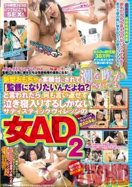 SVDVD-553 Studio Sadistic Village I Was Made Into A Test Subject For A New Line Of Sex Toys And Made To Squirt Cum, But When I Was Asked, So You Want To Be A Director?I Couldn't Answer, And Just Cried Like A Useless Idiot A Female AD From Sadistic Village 2
