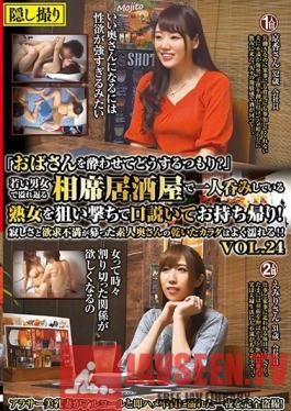 MEKO-103 Studio Mature Woman Labo - Why Are You Trying To Get An Old Lady Like Me Drunk? This Izakaya Bar Was Filled With Young Men And Women Having Fun, But We Decided To Pick Up This Mature Woman Drinking By Herself And Took Her Home! This Amateur Housewife Was Fille