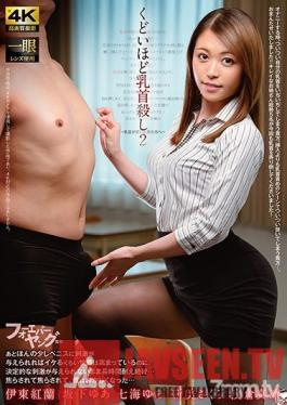 DOKS-458 Studio OFFICE K'S - Mind-Numbing Titty Torture 2 My Dick's at the Point Where I'd Bust My Nut at a Touch that Never Comes, Suffering Wave After Wave of Torture, Driving me Crazy...