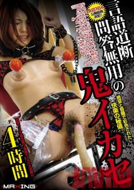 MXSPS-171 Studio MAXING Outrageous Forcing Her to Cum No Wasting Time 4 Hours