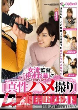 YRBK-001 Studio Yuriecchi/Daydreamers - The True Nature Of The Female Director, Ayaka Ide A POV Lesbian Documentary Vs Yuki Jin Vs Hina Azumi Vs Ameri Hoshi