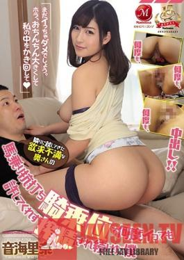 JUY-737 Studio Madonna - I Was Mounted And Pounded Cowgirl Style By The Horny Housewife Who Moved In Next Door And No Matter How Many Times I Came She Wouldn't Let Me Go And Continued To Milk Me Of Every Last Drop Of Sperm Rina Otomi