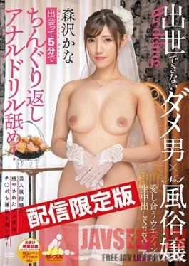 DGCESD-821 Studio Celeb no Tomo - * Limited To Streaming Editions Only! Cums With Special Bonus Footage * A Loser Who Can't Get Ahead In His Career x The No.1 Sex Club Girl Creampie Raw Footage Of A Lovely Loving Wedding Fuck Fest 2 Kana Morisawa