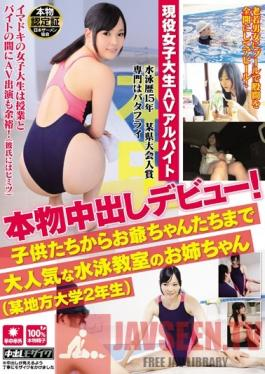 HND-216 Studio Hon Naka Real Life College Girl Works Part Time In Porn - Real Creampie Debut! She's A Hit In Swim Class With Everyone From Old Guys To Kids (Sophomore At A Regional College)