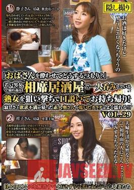 MEKO-112 Studio Mature Woman Labo - Why Are You Trying To Get An Old Lady Like Me Drunk? This Izakaya Bar Was Filled With Young Men And Women Having Fun, But We Decided To Pick Up This Mature Woman Drinking By Herself And Took Her Home! This Amateur Housewife Was Fille