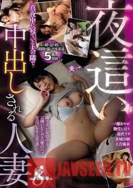 OVG-111 Studio GLORY QUEST - The Night Visit A Married Woman Gets Creampie Fucked In The Night While Her Husband Sleeps Beside Her 8