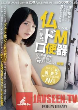KTKZ-037 Studio Kitixx/Mousouzoku - Only Had Sex With 1 Man, Given Blowjobs To More Than 200 Men, Made Men Cum More Than 5000 Times The Flat-Chested College Girl Who Was Used As A Girl Of Convenience Is An Attentive Masochist With A Mouth Pussy. Makoto Finally Gets To Fuck After