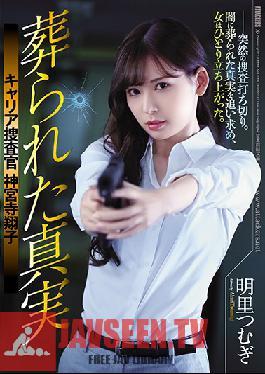 SHKD-836 Studio Attackers - The Buried Truth Police Investigator Shoko Jinguji Tsumugi Akari