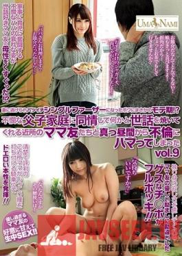 UMSO-245 Studio K M Produce - I Became A Divorcee Single Father When My Wife Ran Out On Me, But Suddenly I'm A Hot Item!? The Neighborhood Mothers Were Sympathetic Towards Me, And Wanted To Help Out, So I've Been Committing Adultery With Them In The Afternoons vol.