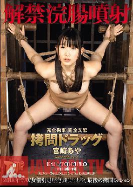 GTJ-067 Studio Dogma - Full Bondage - Complete Domination Torture Drugs Aya Miyazaki