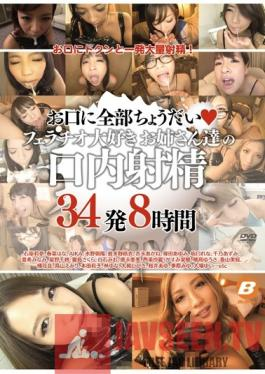 BF-441 Studio BeFree Give Me Everything In My Mouth. 34 Oral Ejaculations With Young Ladies Who Love Giving Blowjobs, 8 Hours