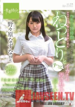 SDAB-075 Studio SOD Create - You're Still A Kid, They Tell Me, But Under My Uniform, My Body Is All Grown. Nazuna Nonohara, 19 Years Old. 10 Hours Till Curfew. She Spends The Whole Day Getting Her Innocent Body Defiled By A Perverted Middle-Aged Man Who