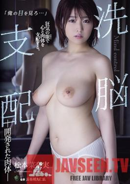 RBD-928 Studio Attackers - Brainwash Domination Developed Body Nanami Matsumoto