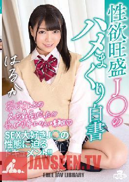 MILK-063 Studio MILK - Sexual Confessions Of A Lusty J* Haruka Takami