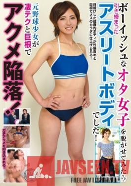 BLOR-108 Studio Broccoli / Mousouzoku - Stripping the Clothes off this Tomboy Reveals the Rock-Hard Body of an Athlete! This Former Baseball Star is No Match for Killer Technique and a Giant Dick!