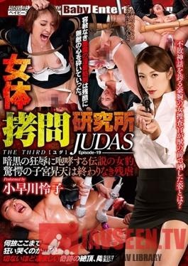 DJUD-119 Studio BabyEntertainment - Female Torture Research Institute THE THIRD JUDAS Episode-19. The Torture Makes The Legendary Leopardess Roar. The Endless Cruelty Of Shockingly Deep Orgasms Reiko Kobayakawa