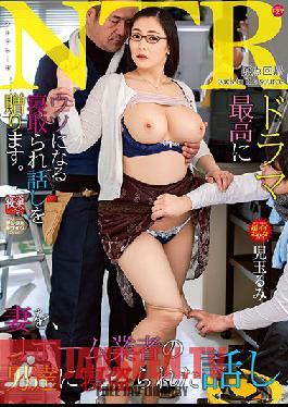 NTRD-075 Studio Takara Eizo - Cuckolders, My Wife Fucked A Renovator Rumi Kodama