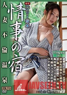 SQIS-001 Studio FA Pro - A Henry Tsukamoto Production The Love Affair Inn A Married Woman Immoral Hot Spring