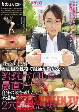 SOAN-040 Studio Yama to Sora - An Extremely Serious And Stubborn Office Lady's Simple And Honest Asshole. Determined To Come Out Of Her Shell, She Wants To Get Both Her Holes Broken In!! Rino
