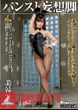 DPMI-036 Studio Milu - Unreal Pantyhose Legs Akari Mitani
