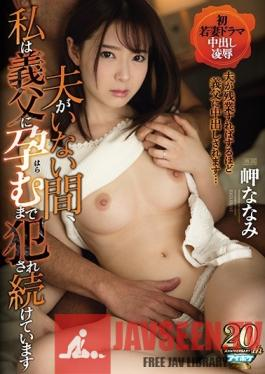 IPX-327 Studio Idea Pocket - My Father-in-law Violates Me While Husband Is Away Until I Get Pregnant Nanami Misaki