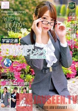 MDTM-568 Studio Media Station - Exclusive High-Class Beautiful Girl! - The Boss's Secretary - Image Club Premium vol. 001