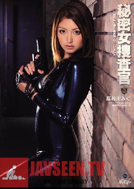 IPZ-086 Studio Idea Pocket Secret Female Investigation - A Fallen, Proud Beautiful Agent - Miku Hasegawa
