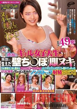 DVDMS-442 Studio Deep's - A Normal Boys And Girls Focus Group Adult Video Tweak It, Suck it, Get Your Nookie On!! A Shibuya College Girl Gal Is Taking On The Instant Nookie Challenge Against A Wall Of Infinite Cocks! Surrounded By Fully Rock Hard Erections, She Squeals