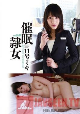 HSL-011 Studio Saimin Kenkyuujo Hypnotized Sex Slave - No. 11 Miki