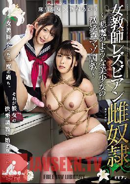 BBAN-234 Studio bibian - Female Teacher Lesbian Female Slave -Smiling Masochist Training From Devilish Beautiful Girl- Akari Niimura Rika Mari