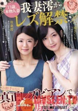 BBAN-220 Studio bibian - 33 Years Old, Real Married Woman. Mio Agatsuma Has Lesbian Sex For The First Time. Her Partner Is Sakura Hara, A Real Lesbian Who Has Never Been With A Man Before