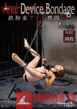 GVG-786 Studio GLORY QUEST - Anal Device Bondage XII Iron Tied Up Anal Torture Yuri Oshikawa