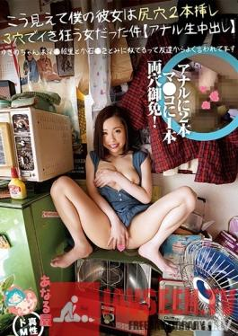 FP-020 Studio Plum - The Anal Lover I Know She Doesn't Look It, But My Girlfriend Likes To Cum With 2 Cocks In Her Ass And Using All 3 Of Her Holes To Go Cum Crazy (Anal Creampie Raw Footage) Yukino Matsu