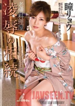 RBD-563 Studio Attackers Continuous Torture & Rape at Old School Restaurant Ryo Hitomi