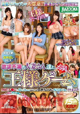MDB-804 Studio Media Station A Very Sexy Game Of Truth Or Dare With These Horny Married Woman Babes Nanako Miyamura Ami Sakai Kokone Mizutani Mayu Wakana Riko Hinata