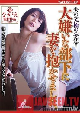 NSPS-827 Studio Nagae Style - A Husband's Extreme Cuckold Daydream - He Makes His Subordinate At Work Fuck His Wife - Maya Takeuchi