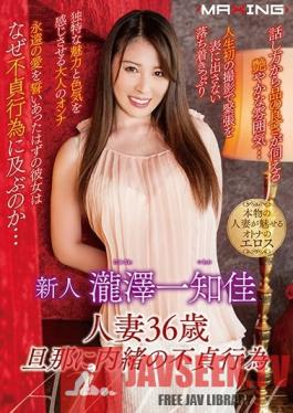 MXGS-1081 Studio MAXING - A Fresh Face Ichika Takizawa A Married Woman 36 Years Old She's Committing Acts Of Infidelity Behind Her Husband's Back