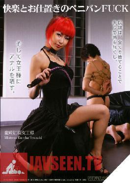 FT-92 Studio Queen Road Pleasure & Strap-On FUCK Punishment: Queen Kureha Ryuzaki