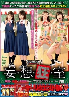 RCTD-201 Studio ROCKET - Delusion Classroom Cross Over School Video Contrasting Reality And Perverted Delusion