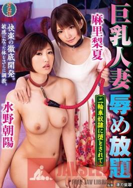 TAMM-023 Studio Orga A Big Tits Married Woman Fuck Fest She Was Degraded Into Becoming A Double Barreled Sex Slave