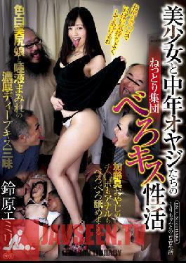 NITR-139 Studio Crystal Eizo Beautiful Girl Kisses A Group Of Middle Aged Guys Lovingly, Stickily, And With Plenty Of Tongue Emiri Suzuhara