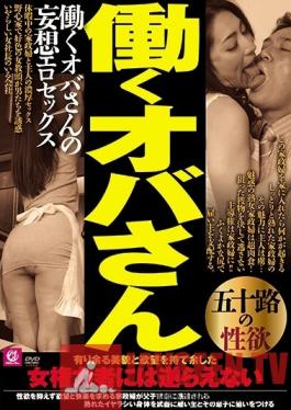 MMMB-002 Studio Mellow Moon - Working Older Woman Cougar's Lust