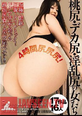 DDT-614 Studio Dogma - Girls With Peach Asses, Huge Asses, Slutty Asses
