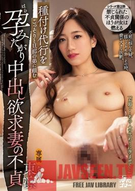 MEYD-459 Studio Tameike Goro - This Unfaithful Horny Wife Is Begging For Impregnating Creampie Sex From Her Husband's Little Brother To Be Her Sperm Surrogate Rin Azuma