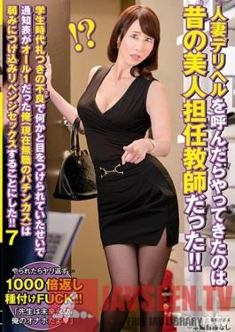 VOSS-163 Studio VENUS - I Ordered A Married Woman Delivery Health Call Girl, And To My Surprise, My Old Beautiful Teacher Showed Up!! During My Student Days, I Was A Bad Boy, And She Always Seemed To Have It In For Me, Because She Always Gave Me Bad Grades