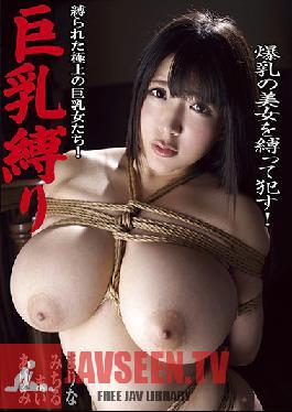 KUSR-048 Studio Big Morkal - Tying Up Big Tits. The Finest Women With Big Tits In Bondage!