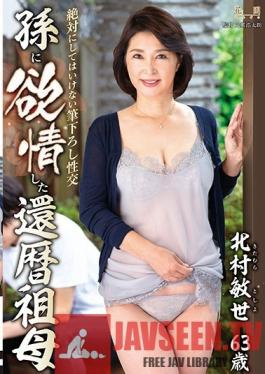 HONE-238 Studio Center Village - Forbidden Cherry Boy Sex. A Grandmother In Her 60's Is Turned On By Her Grandson. Toshiyo Kitamura