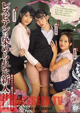 BBAN-212 Studio bibian - A New Employee Initiated In The Way Of The Lesbian Series Aoi Kururugi Nao Jinguji Miki Hoshikawa