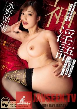 RASH-004 Studio AVS collector's - A Woman's Mouth Is An Extremely Erotic Genital. Divine Dirty Talk. Her Expert Dirty Talk Made My Brain Orgasm. Asahi Mizuno