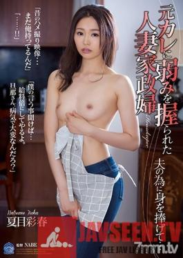 SHKD-814 Studio Attackers - This Married Woman Maid Was Being Blackmailed By Her Ex-Boyfriend So She Sacrificed Her Body For The Sake Of Her Husband... Iroha Natsume